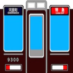 段ボール電車(No.01 阪急電車)